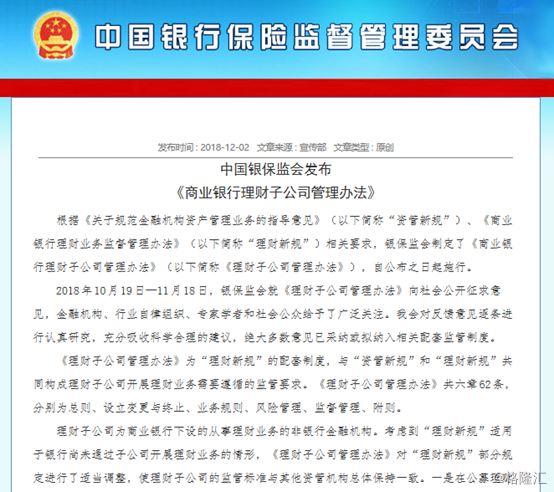 從理財子公司新規去窺探中國的資管江湖