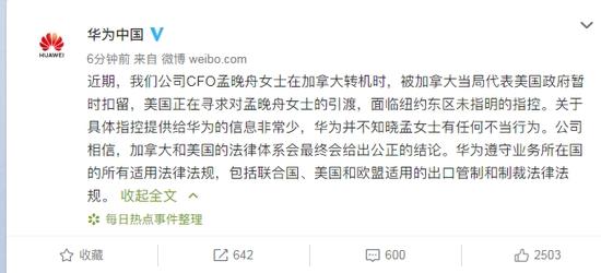 中国驻加使馆、华为回应华为CFO孟晚舟在加拿大被捕相关报道