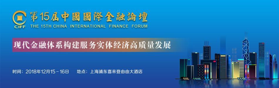 第十五届中国国际金融论坛