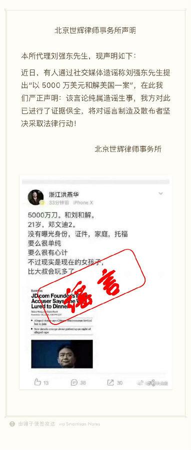 刘强东代理律所: