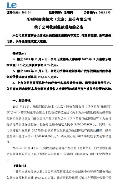 乐视网:融创催债33亿元 若还款不及时对方或启动司法程序