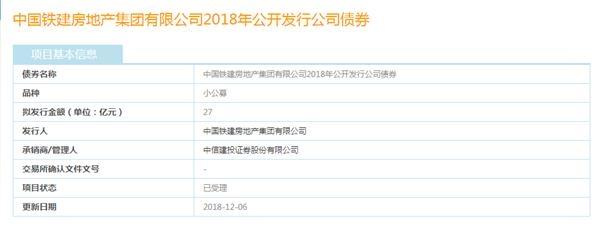 中铁建拟发27亿元公司债券