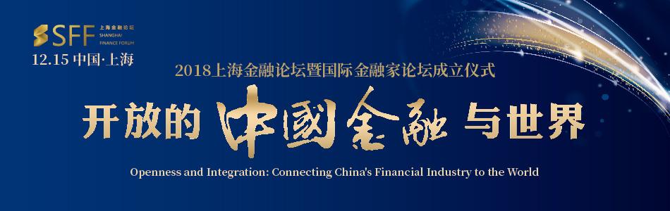 2018上海金融论坛暨国际金融家论坛