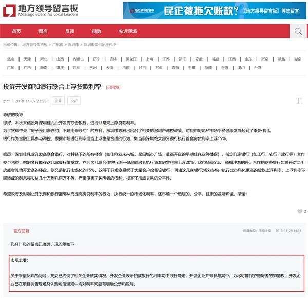 """深圳频现""""利率维权"""" 多家房企否认干涉房贷利率"""