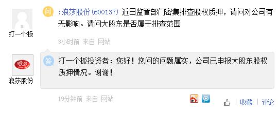 浪莎股份表示:近日监管部门密集排查股权质押的情况属实