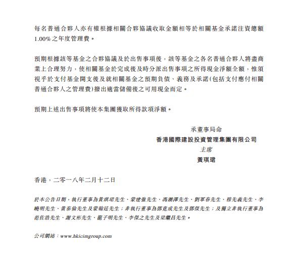 海航旗下香港国际建投:拟160亿港元把启德地块出售给恒基地产