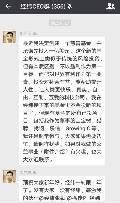 创始人邵亦波宣布淡出经纬中国:拿1亿美元自有资金创办慈善基金