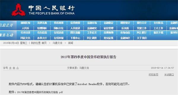 """央行交66页""""鸡年作业"""" 过去一年中国金融市场经历了什么"""