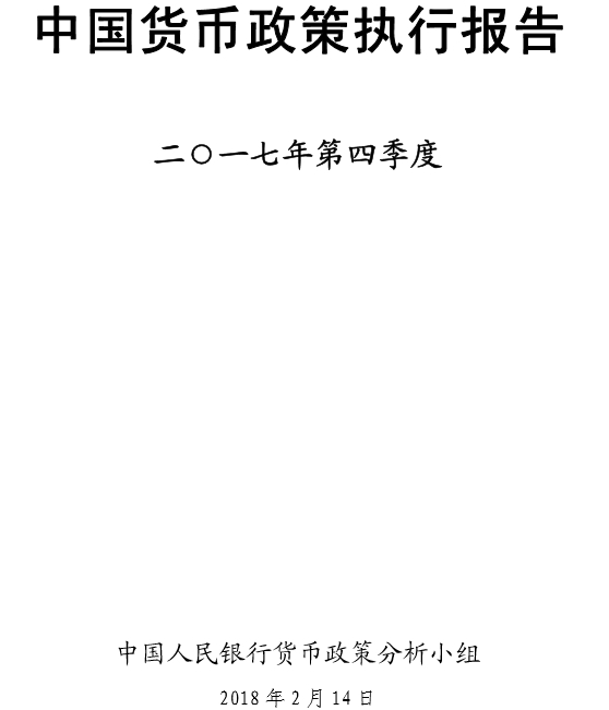 "js33555.com金沙:央行交66页""鸡年作业""_过去一年中国金融市场经历了什么"