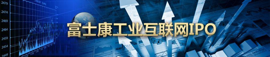 富士康工业互联网IPO