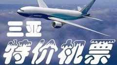 三亚返程机票动辄过万 热门机场供需失衡将全年持续