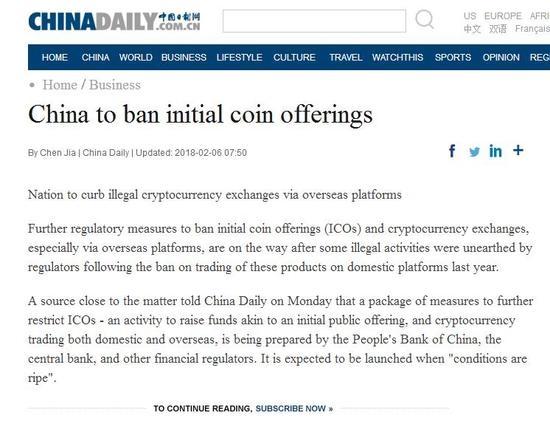 中国正酝酿ICO监管新规