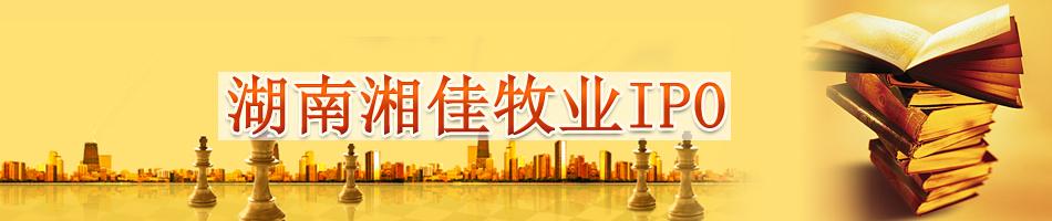 湖南湘佳牧业IPO