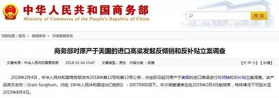 ▲中国商务部网站截图
