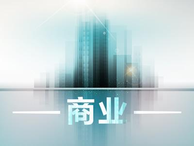 钟山:中国营商环境不是变差了 而是更好了