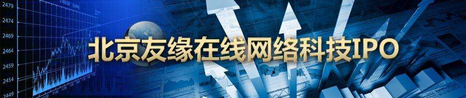 北京友缘在线网络科技IPO