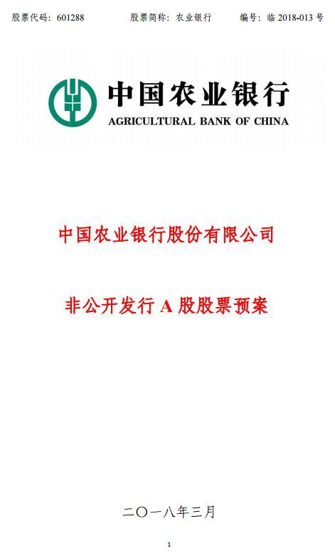 农业银行拟非公开发股募资