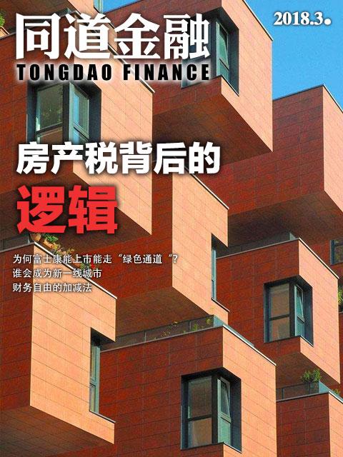 房产税的背景逻辑