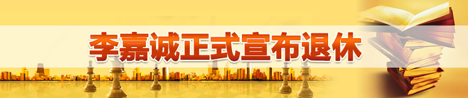 Li Ka-shing formally announced his retirement