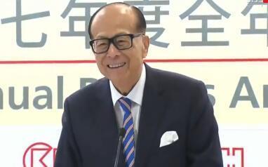 李嘉诚退休声明全文:将继续为集团作出贡献