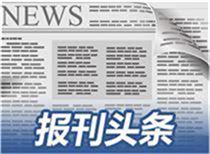 3月20日国内四大证券报纸头版头条内容精华摘要