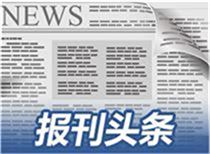 3月21日国内四大证券报纸头版头条内容精华摘要