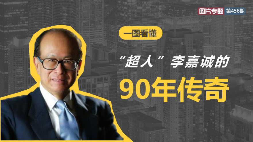 "[Photo project 456] A picture to understand the ""Superman"" Li Ka-shing's 90-year legend"