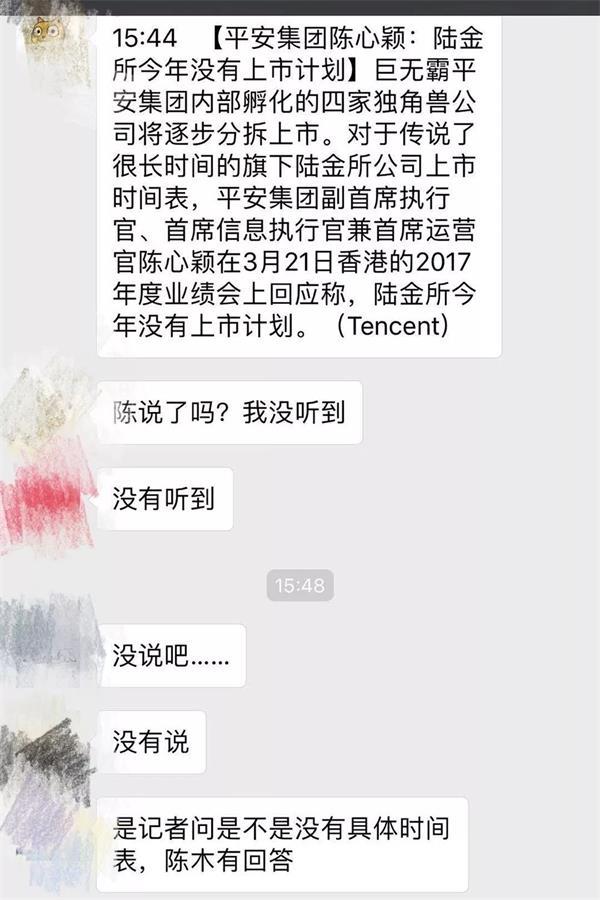 """金沙娱乐国际中心:陆金所上市时间又闹乌龙_平安发布会解密""""独角兽之母""""炼成"""