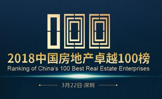 年度盛事:谁是行业领头羊? 2017中国房地产卓越100榜正式发布