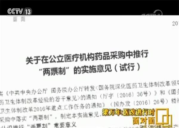 网络棋牌赌博平台:医改办专职副主任梁万年:医改只有进行时_没有完成时