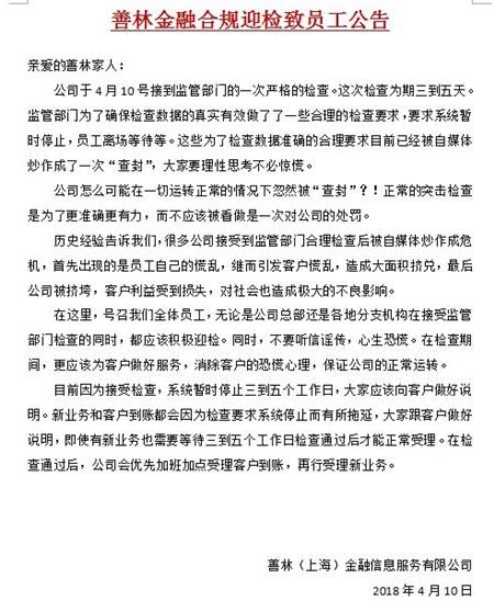 4月11日,善林金融员工称收到公司发出的公告