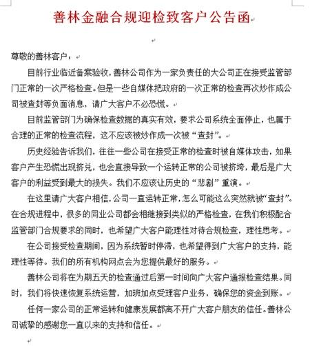 4月11日,善林金融向客户发出公告