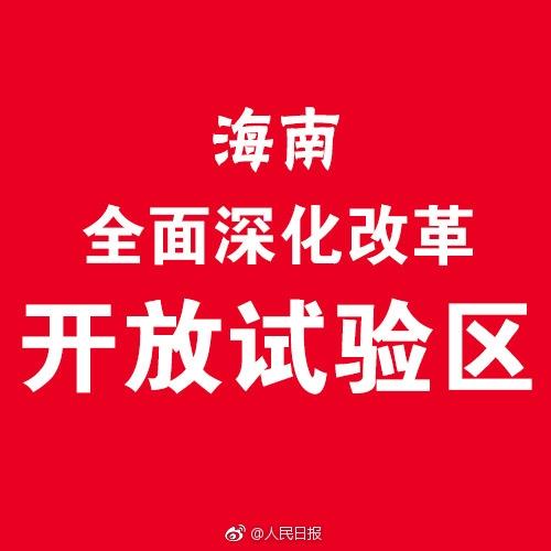 北京赛车冠军稳赢法:人民日报:你好,这是海南新名片