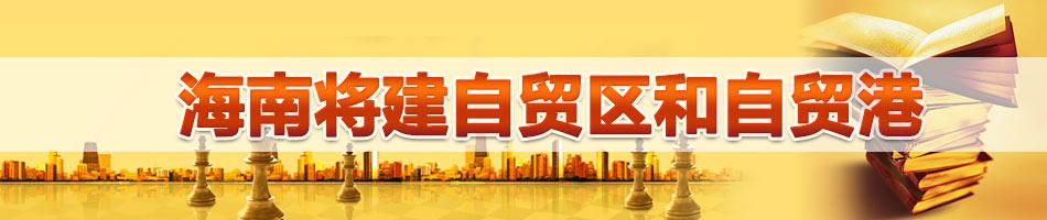 海南将建自贸区和自贸港