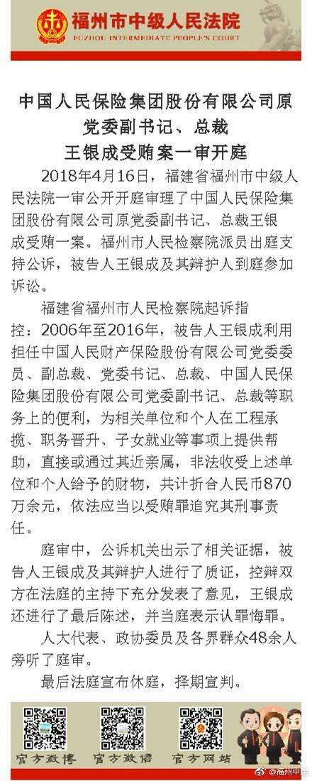 涉案870万元 原中国人保总裁王银成纳贿罪今庭审