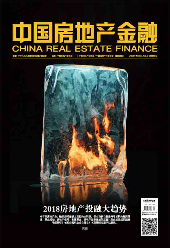 China Real Estate Finance 201804