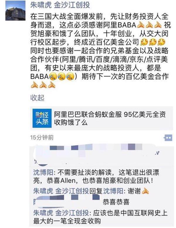 """重庆时时彩所有网站:饿了么被收购_投资人朱啸虎开心叫""""阿里BABA"""""""