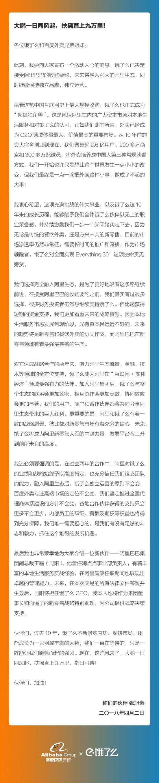 张旭豪发员工信:与阿里愿景一致,将坚持独立运营