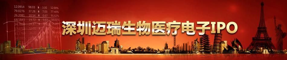 深圳迈瑞生物医疗电子IPO