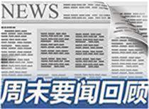 周末要闻回顾:《河北雄安新区规划纲要》全文发布