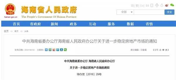 海南省办公厅发布进一步稳定房地产市场通知