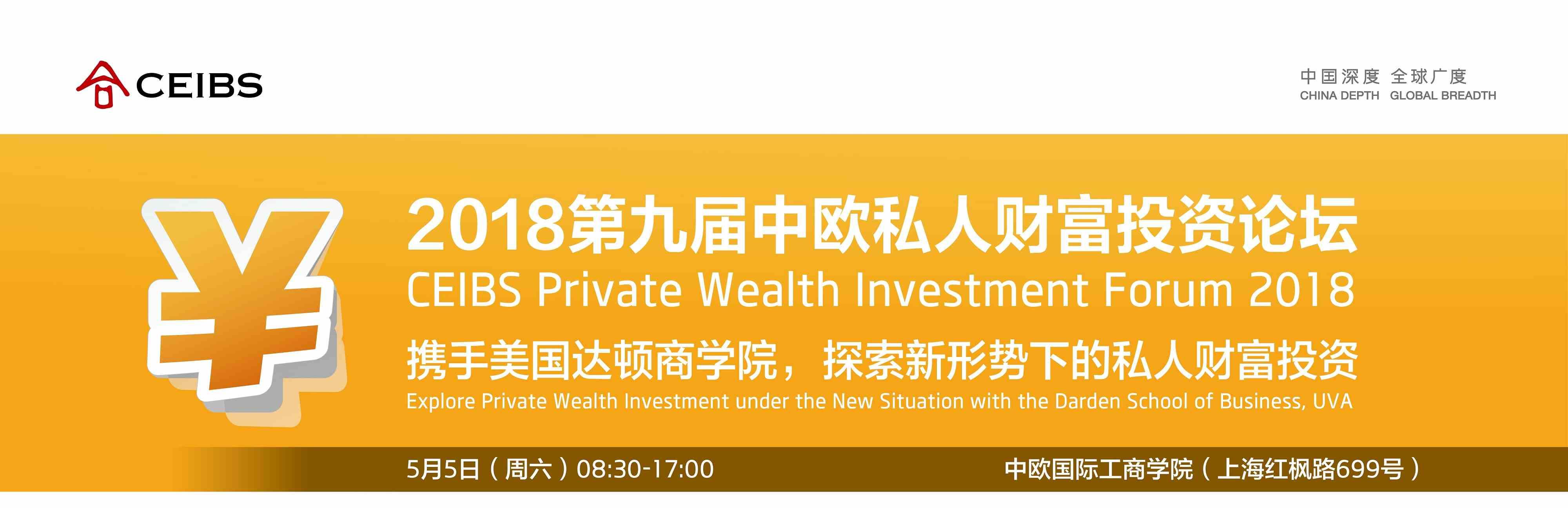 第九届中欧私人财富投资论坛