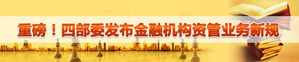 四部委发布金融机构资管业务新规