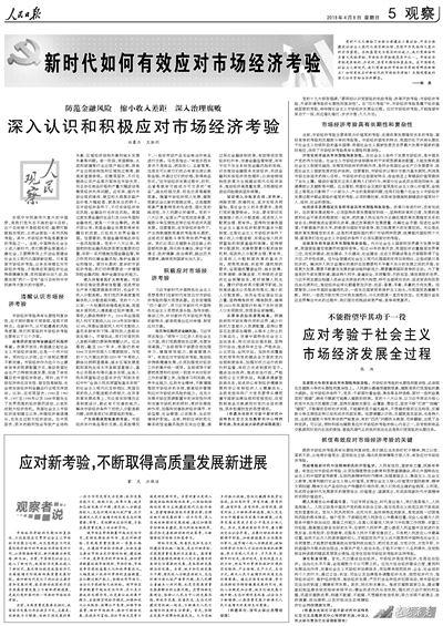 """金沙线上娱乐开户:人民日报整版探讨""""新时代如何有效应对市场经济考验"""""""