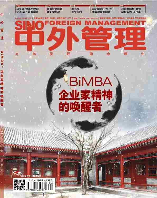 Chinese and foreign management 201803