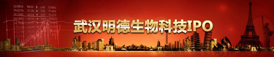 武汉明德生物科技IPO