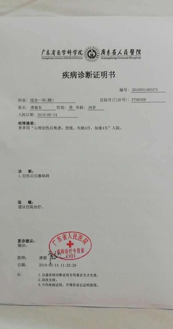 最新电子游戏:谭秦东突发精神疾病入院_曾因质疑鸿茅药酒被关97天