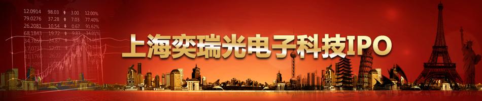 上海奕瑞光电子科技IPO