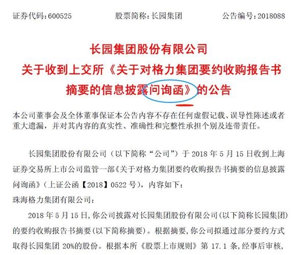 正规时时彩投注app:格力集团52亿元要约收购长园集团20%股份_上交所紧急问询6大问题