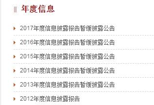 """连续5年不交卷""""!华汇人寿的年报有何见不得人""""?"""